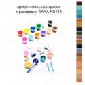 Дополнительные краски для раскраски 30х40 см AAAA-RS148