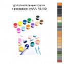 Дополнительные краски для раскраски 30х40 см AAAA-RS150