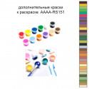 Дополнительные краски для раскраски 30х40 см AAAA-RS151
