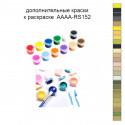Дополнительные краски для раскраски 30х40 см AAAA-RS152