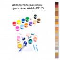 Дополнительные краски для раскраски 30х40 см AAAA-RS153