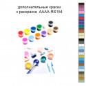 Дополнительные краски для раскраски 30х40 см AAAA-RS154