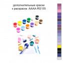 Дополнительные краски для раскраски 30х40 см AAAA-RS155