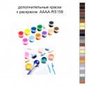Дополнительные краски для раскраски 30х40 см AAAA-RS158