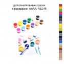 Дополнительные краски для раскраски 40х50 см AAAA-RS246