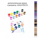 Дополнительные краски для раскраски 40х50 см AAAA-RS216