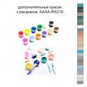 Дополнительные краски для раскраски 40х50 см AAAA-RS218