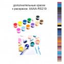 Дополнительные краски для раскраски 40х50 см AAAA-RS219