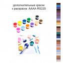 Дополнительные краски для раскраски 40х50 см AAAA-RS220