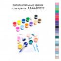 Дополнительные краски для раскраски 40х50 см AAAA-RS222