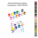 Дополнительные краски для раскраски 40х50 см AAAA-RS223