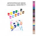 Дополнительные краски для раскраски 40х50 см AAAA-RS171