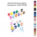 Дополнительные краски для раскраски 40х50 см AAAA-RS364