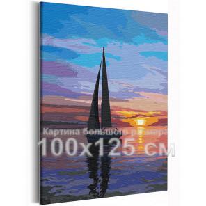 Парусник / Закат на море 100х125 см Раскраска картина по номерам на холсте AAAA-RS219-100x125
