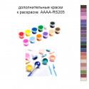 Дополнительные краски для раскраски 40х60 см AAAA-RS205