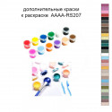 Дополнительные краски для раскраски 40х60 см AAAA-RS207