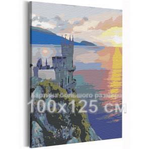 Пример в интерьере Ласточкино гнездо / Крым / Морской берег 100х125 см Раскраска картина по номерам на холсте AAAA-RS202-100x12