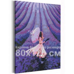 Девушка и поле лаванды / Прованс 80х120 см Раскраска картина по номерам на холсте с неоновой краской AAAA-RS204-80x120