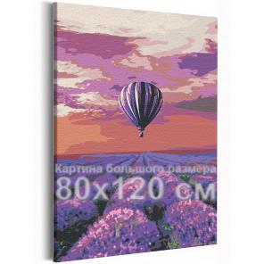 Пример в интерьере Воздушный шар и поле лаванды / Полет 80х120 см Раскраска картина по номерам на холсте с неоновой краской AAA