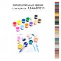 Дополнительные краски для раскраски 40х60 см AAAA-RS210