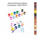 Дополнительные краски для раскраски 40х60 см AAAA-RS211