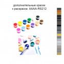 Дополнительные краски для раскраски 40х60 см AAAA-RS212
