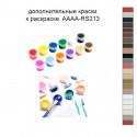 Дополнительные краски для раскраски 40х60 см AAAA-RS213