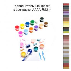 Дополнительные краски для раскраски 40х60 см AAAA-RS214