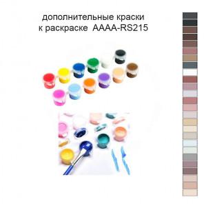 Дополнительные краски для раскраски 40х60 см AAAA-RS215