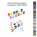 Дополнительные краски для раскраски 40х50 см AAAA-RS225