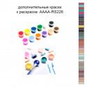 Дополнительные краски для раскраски 40х50 см AAAA-RS226