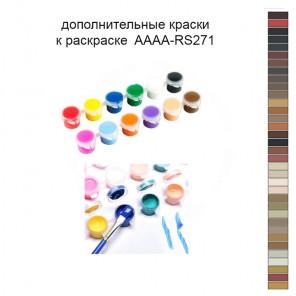 Дополнительные краски для раскраски 40х50 см AAAA-RS271