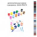 Дополнительные краски для раскраски 40х50 см AAAA-RS274