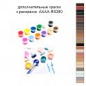 Дополнительные краски для раскраски 40х50 см AAAA-RS280