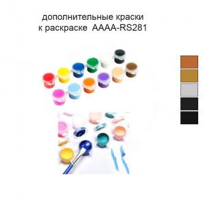 Дополнительные краски для раскраски 40х50 см AAAA-RS281