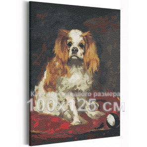 Спаниель короля Карла Эдуард Мане / Собаки / Известные картины 100х125 см Раскраска картина по номерам на холсте AAAA-RS271-100