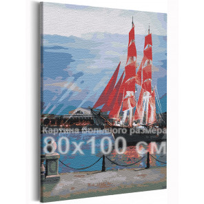 Алые паруса в Санкт-Петербурге / Парусник 80х100 см Раскраска картина по номерам на холсте AAAA-RS274-80x100