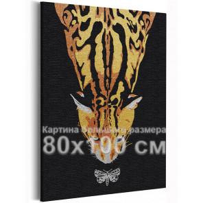 Кот и бабочка / Животные 80х100 см Раскраска картина по номерам на холсте с металлической краской
