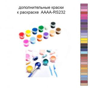 Дополнительные краски для раскраски 30х40 см AAAA-RS232