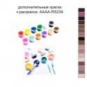 Дополнительные краски для раскраски 30х40 см AAAA-RS234