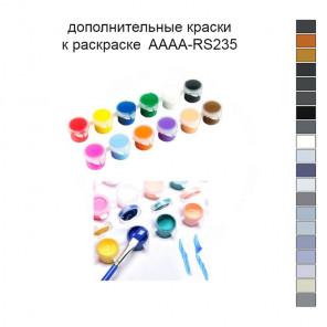 Дополнительные краски для раскраски 30х40 см AAAA-RS235