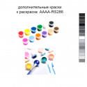 Дополнительные краски для раскраски 40х60 см AAAA-RS286