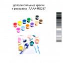 Дополнительные краски для раскраски 40х60 см AAAA-RS287