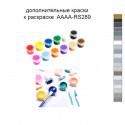 Дополнительные краски для раскраски 40х60 см AAAA-RS289
