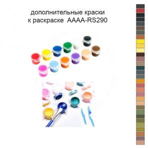 Дополнительные краски для раскраски 40х60 см AAAA-RS290