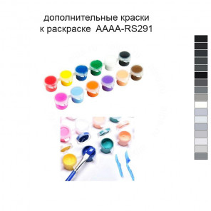 Дополнительные краски для раскраски 40х60 см AAAA-RS291