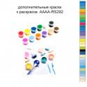 Дополнительные краски для раскраски 40х60 см AAAA-RS292