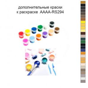 Дополнительные краски для раскраски 40х60 см AAAA-RS294