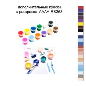 Дополнительные краски для раскраски 40х50 см AAAA-RS363