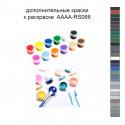 Дополнительные краски для раскраски 40х50 см AAAA-RS066